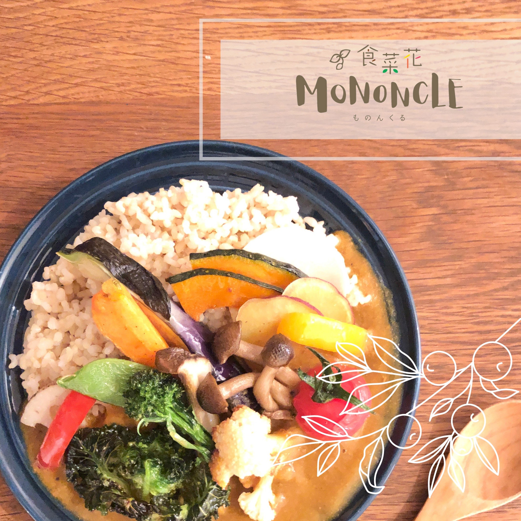 食菜花MONONCLE