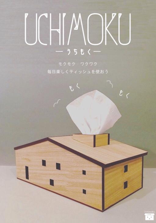 UCHIMOKU STORE